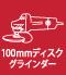 100mmディスクグラインダー
