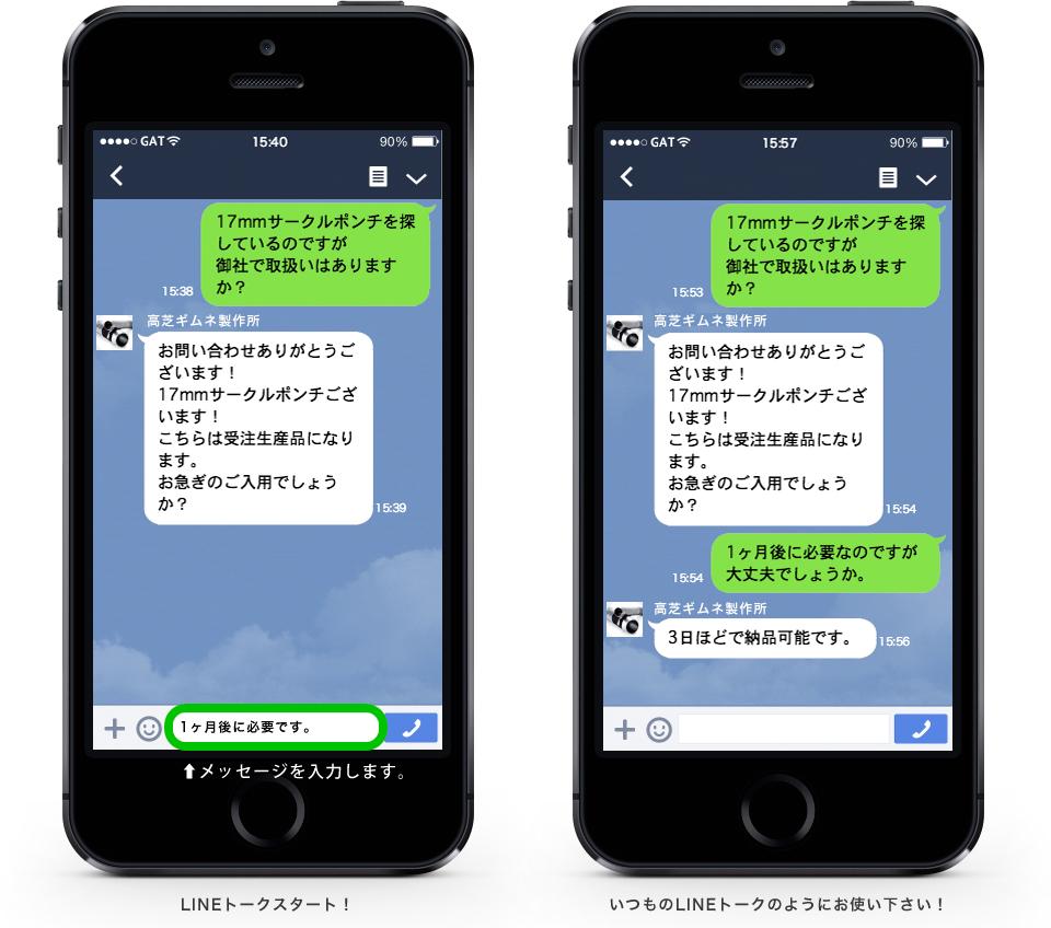 Line@トーク使用例