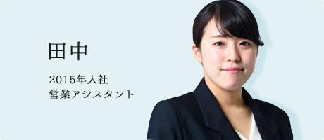 田中 亜矢子