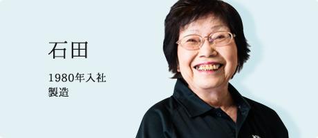 石田 智恵子