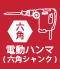 電動ハンマ(六角ジャンク)